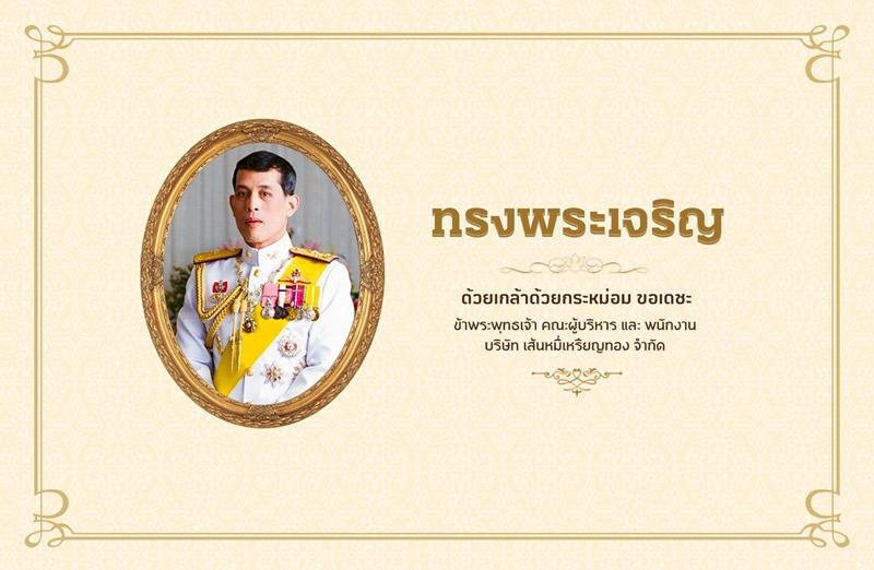 Popup_king10-Liengthong